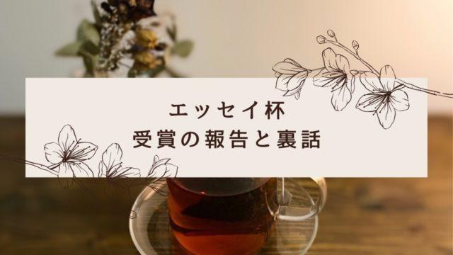 ラゴンショートエッセイ杯受賞