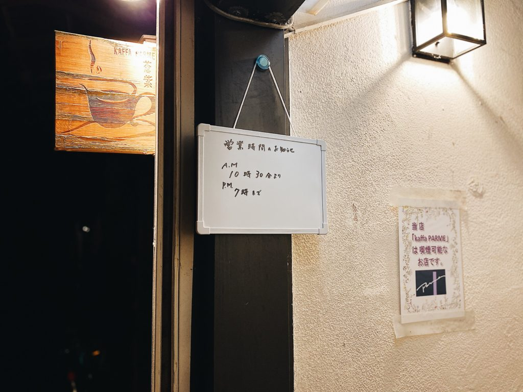 古町 喫茶店 パルム営業時間