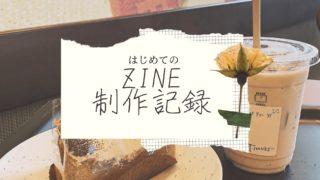 zine 初めて 作り方