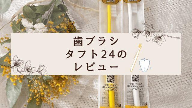 歯ブラシ「タフト24」口コミ