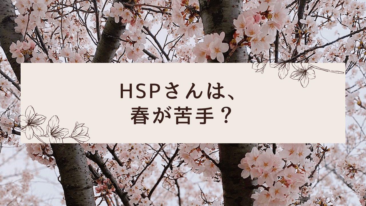 HSP 桜は綺麗だけど春は苦手