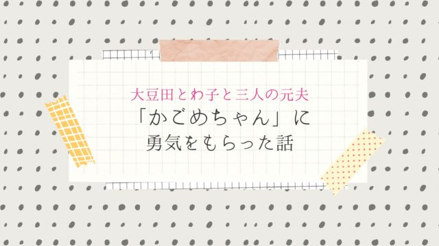 大豆田とわ子と三人の元夫「かごめちゃん」に共感