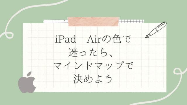 iPad Air 色で悩んだらマインドマップを書こう