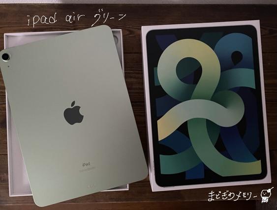 iPad Air グリーン
