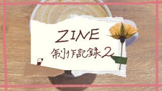 zine制作記録
