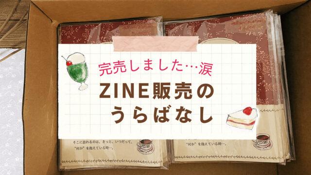 ZINE オンライン販売