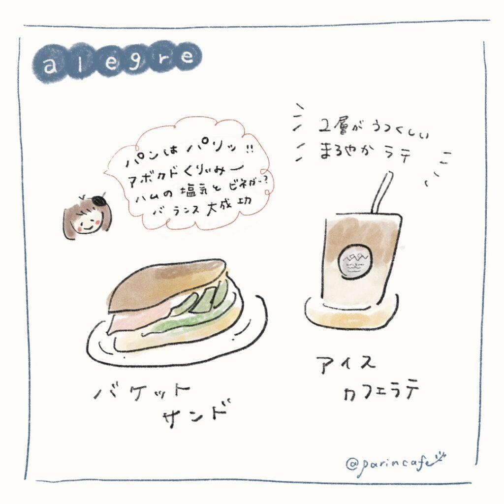 アレグレ 弥彦 カフェ 口コミ